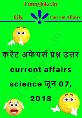 करेंट अफेयर्स प्रश्न उत्तर current affairs science जून 07, 2018
