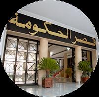 موقع الوزارة الاولى الجزائرية premier-ministre.gov.dz