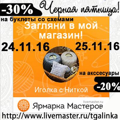 http://www.livemaster.ru/myshop/tgalinka