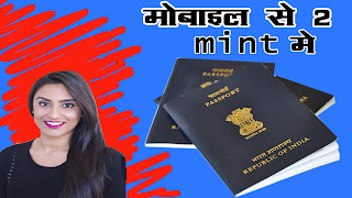 How to apply for new passport & renew online free on mobile in Hindi URDU