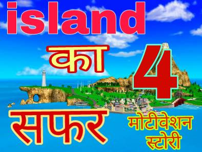 Island का सफर , मोटिवेशनल स्टोरी