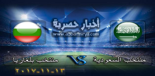 نتيجة مباراة السعودية وبلغاريا دوري بلس الأثنين 13-11-2017  إنتهت أهداف مباراة السعودية وبلغاريا بفوز الثاني بهدف دون رد