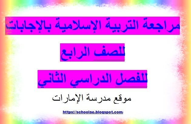 مراجعة محلولة مادة التربية الإسلامية للصف الرابع للفصل الدراسي الثاني