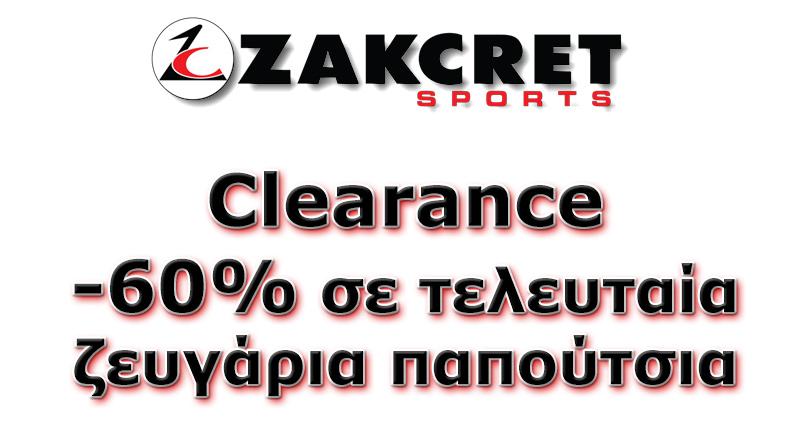 zakcret sports - προσφορές