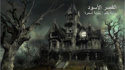 رواية القصر الاسود كاملة - مني سلامة