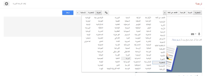 المترجم الفورى الناطق