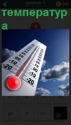 ответ на 3 уровень температура