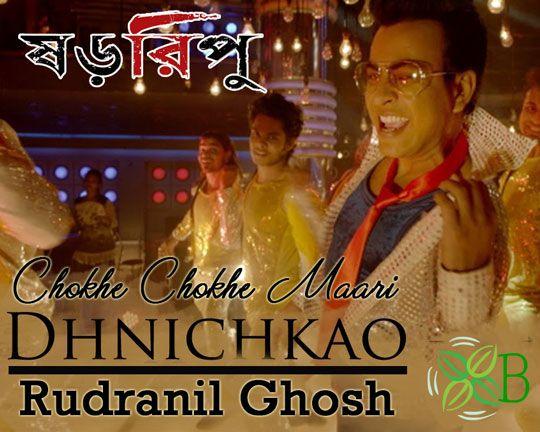 Chokhe Chokhe Maari Dhnichkao - Shororipu