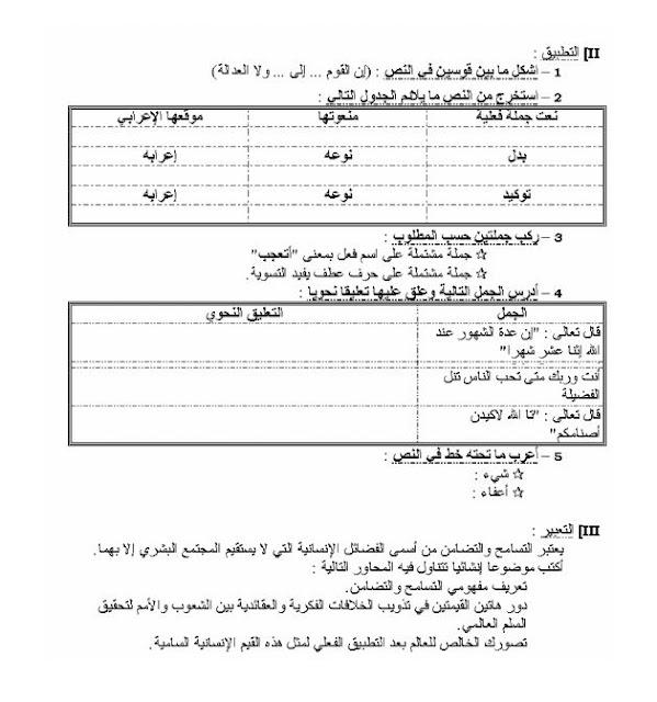 السنة الثالثة ثانوي إعدادي :فرض محروس رقم 3 مادة اللغة العربية