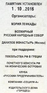 η προτομή του Θεόδωρου Ουσάκωφ στη Λευκάδα