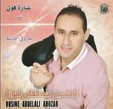 Abdelali Ahozar-Droufi Khayba 2014