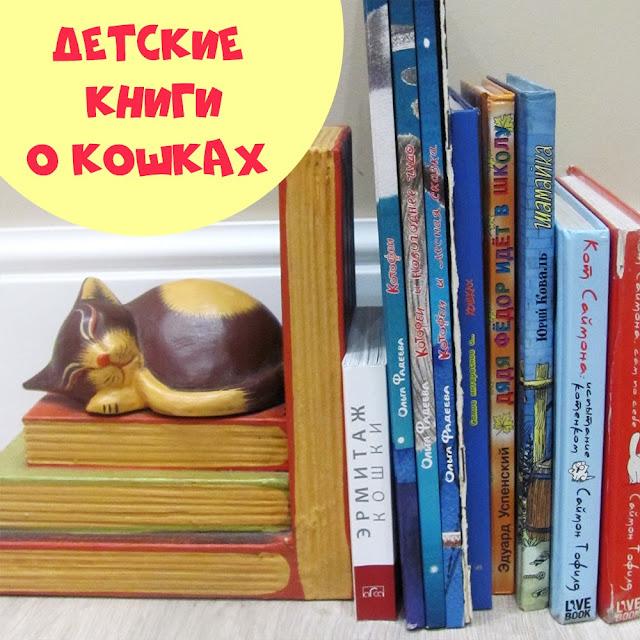 Детские книги про кошек
