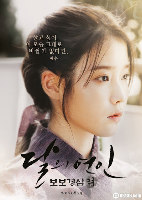 IU in Scarlet Heart Ryeo
