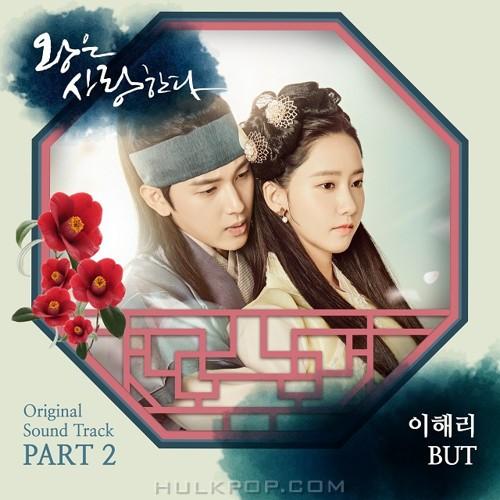 LEE HAE RI (DAVICHI) – The King in Love OST Part.2