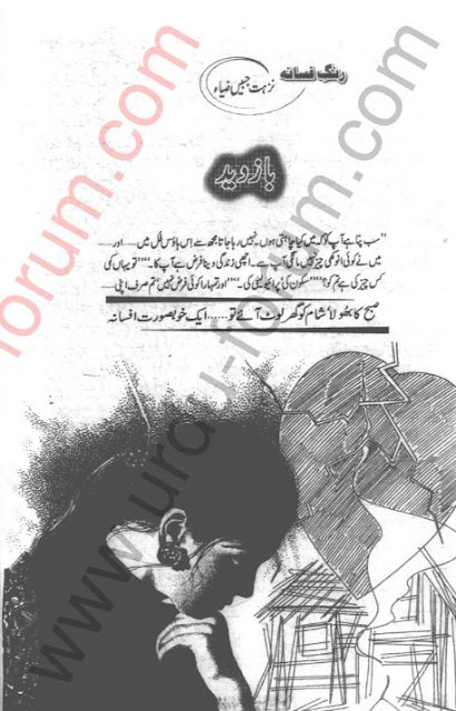 Baz e deed novel by Nuzhat Jabeen Zia Online Reading