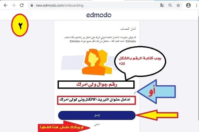 خطوات تسجيل الطالب على المنصة الالكترونية , المنصة الالكترونية , كود الفصل للمنصة الالكترونية , تسجيل حساب علي منصة ايدمودو , تسجيل حساب علي المنصة الالكترونية