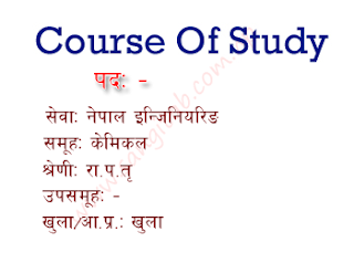 Chemical Samuha Gazetted Third Class Officer Level Course of Study/Syllabus