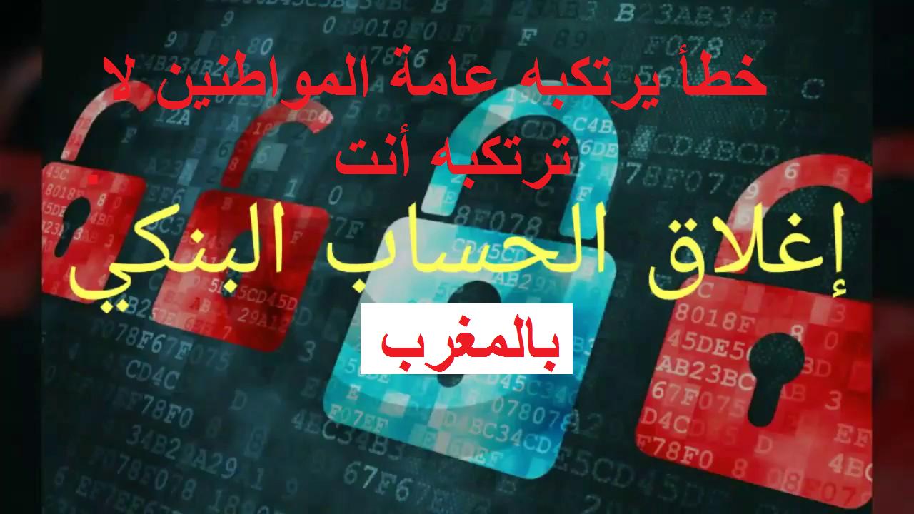 عن إغلاق الحساب البنكي - Hespress