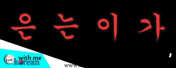 الاضافات في اللغة الكورية [اون]은. / [نون]는 و [اي]이 / [غا]가 .