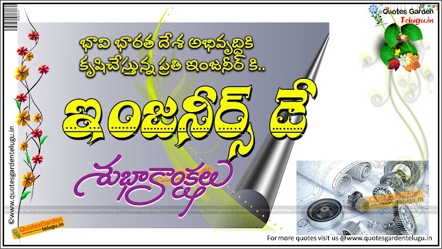 engineers day 2016 telugu greetings wishes images