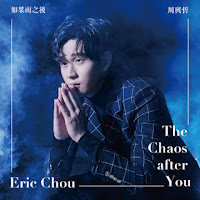 Eric Chou 周興哲 Ru Guo Yu Zhi Hou 如果雨之後 The Chaos After You mandarin pinyin lyrics