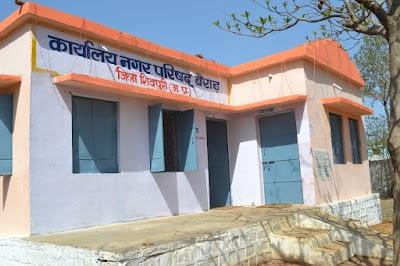 नगर परिषद बैराड़ में प्रधानमंत्री आवास योजना की सूची में अमीरो के नाम पात्रों के नाम हटाए, मकान वाहन खेती वाले लोग शामिल।।