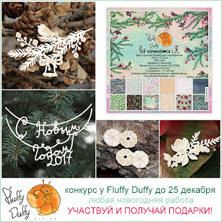 http://fluffyduffydesign.blogspot.ru/2016/12/blog-post_14.html