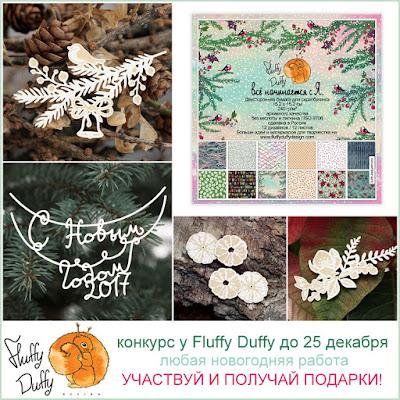 Новая коллекция FluffyDuffy + конфетка