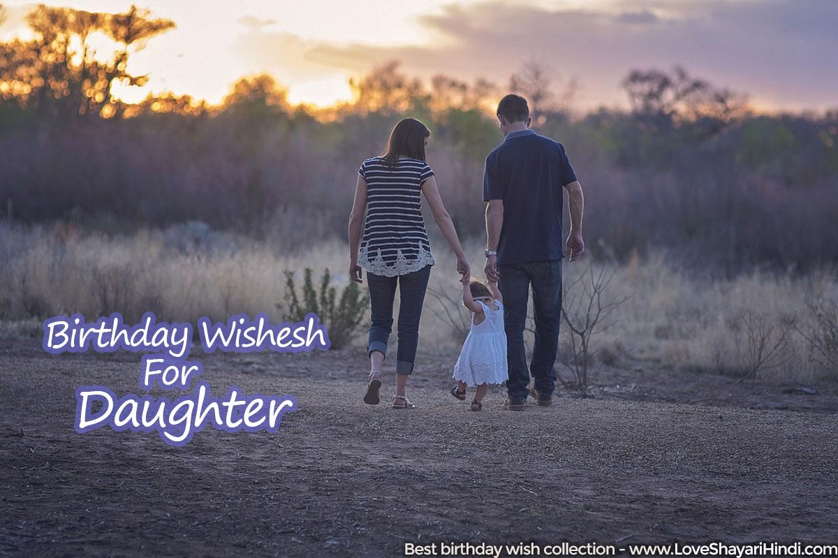 15+ Best Birthday Wishes for Sister - बेटी के लिए जन्मदिन की शुभकामनाएं
