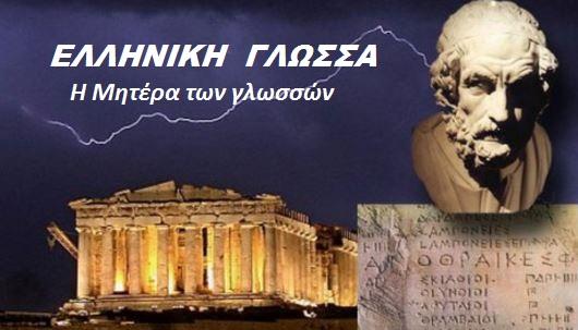 Την γλώτταν μου έδωκαν ελληνικήν…