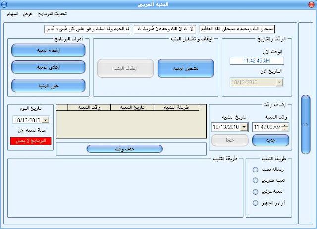 تنزيل برنامج المنبه عربى كامل برابط مباشر