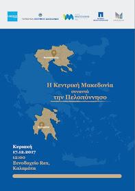 Η Κεντρική Μακεδονία συναντά την Πελοπόννησο