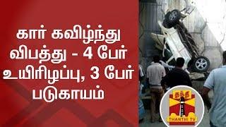 BREAKING | 4 killed in road accident near Avinashi | Thanthi Tv