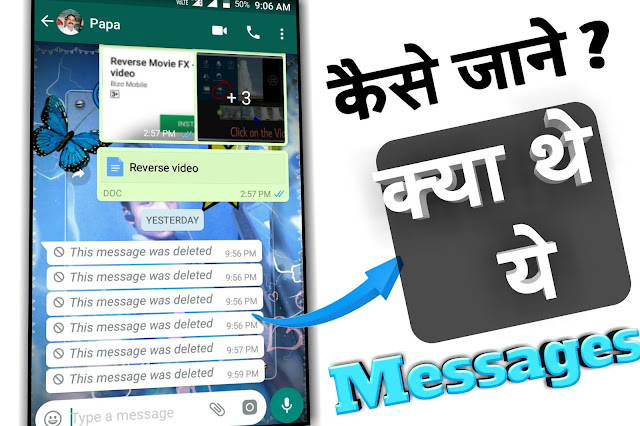 Kaise jane kya the WhatsApp deleted message, how to know what was the deleted message of WhatsApp !!