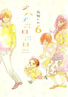 [Manga] オハナホロホロ 第01 06巻 [Ohana Holoholo Vol 01 06], manga, download, free