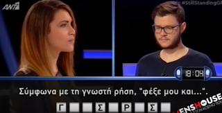 Δεν έχει ξαναγίνει: Αυτή είναι η κορυφαία γκάφα στην ιστορία των ελληνικών τηλεπαιχνιδιών