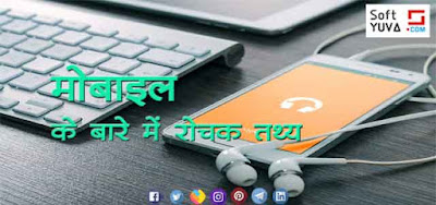 amazing Interesting Facts About Mobiles in Hindi image