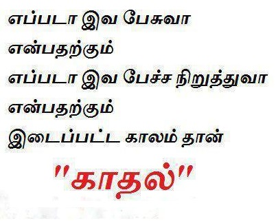 Love Feeling Quotes / Comedy Lines In Tamil ~ Tamil Image ...
