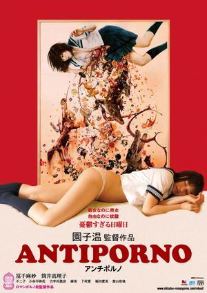 Antiporno (2017) [ญี่ปุ่น 18+] Soundtrack ไม่มีบรรยายไทย