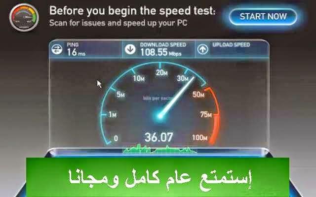 أحصل على سرعة أنترنت تفوق 100mb/s لعام كامل ب 1 دولار