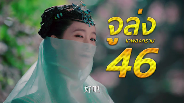 จูล่งเทพสงคราม 《武神赵子龙》 ตอนที่ 46