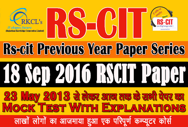 """RSCIT old paper in hindi"" ""RSCIT Old paper 18 Sep 2016"" ""18 Sep 2016 Rscit paper""  ""learn rscit"" ""LearnRSCIT.com"" ""LiFiTeaching"" ""RSCIT"" ""RKCL""  ""Rscit old paper  18 Sep 2016 online test"" ""rscit old paper 18 Sep 2016 vmou"" ""rscit old paper 18 Sep 2016 with answer key"" ""rscit old paper 18 Sep 2016 with solution"" ""rscit old paper 18 Sep 2016 and answer key"" ""rscit old paper 18 Sep 2016 ans"" ""rscit old question paper 18 Sep 2016 with answers in hindi"" ""rscit old questions paper 18 Sep 2016"" ""rkcl rscit old paper 18 Sep 2016"" ""rscit previous solved paper 18 Sep 2016"""