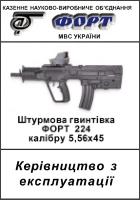 Форт-224 мануал