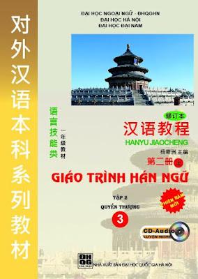 Hanyu Jiaocheng (Chinese Course) Textbook 2A