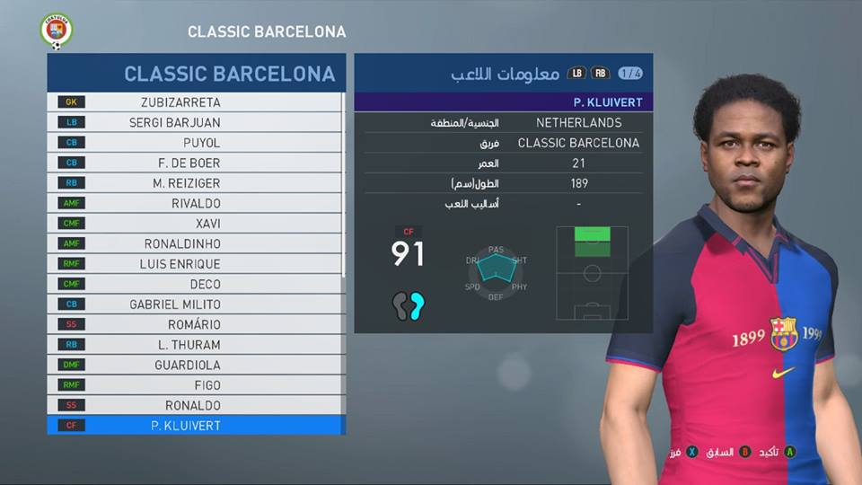 PES 2017 PES Professional Version 5.2 Option File 27-02-2019 By Hatem Fathy