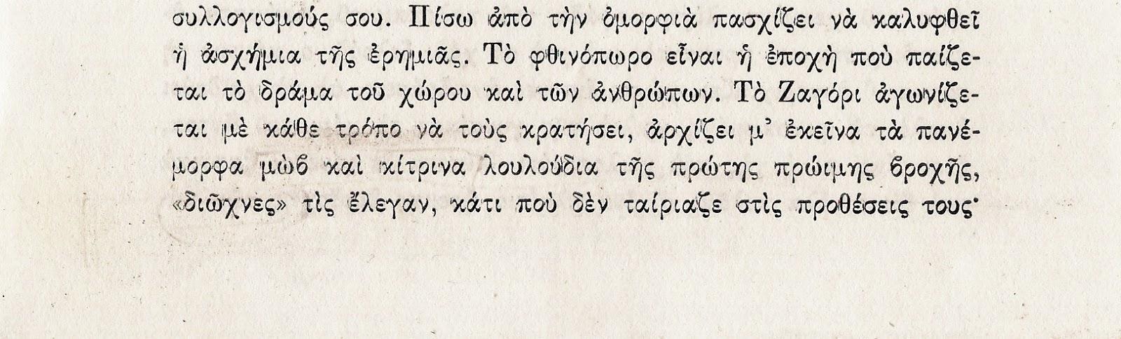Corfu Blues and Global Views: Mirologia (Greek songs of
