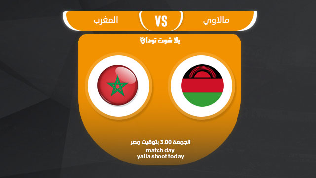 المغرب ومالاوي