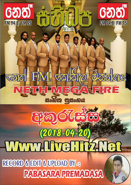 NETH FM MEGA FIRE WITH SANIDAPA AT AKURESSA 2018-04-20