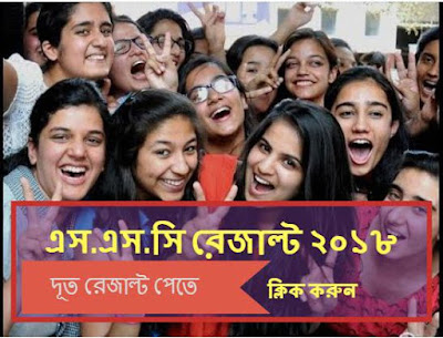 SSC Exam Result 2018 Published