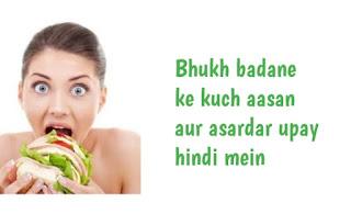 Bhukh badane ke asardar upay aur tips